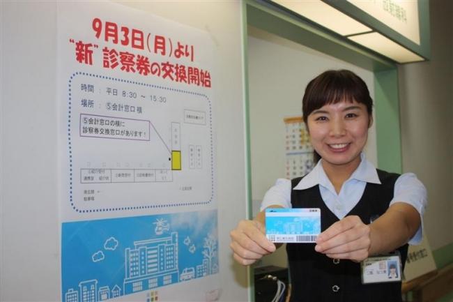 帯広厚生病院 移転に向け診察券切り替え 3日に手続き開始