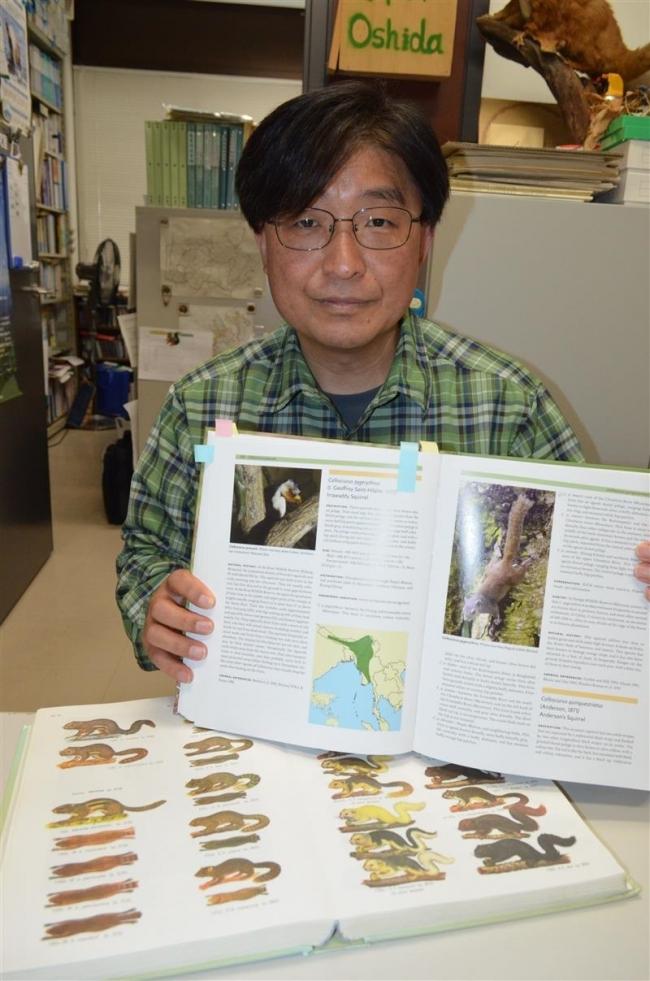 新種のリス発見 帯畜大の押田教授