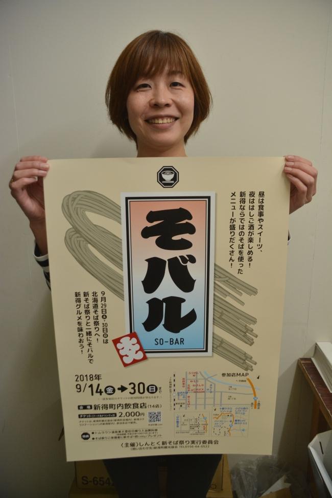「そバル」14日から そば祭りと連動 昼・スイーツ7店/夜・はしご酒8店