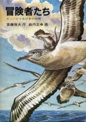 日本を代表する動物画家・薮内正幸さん原画展 12月開催