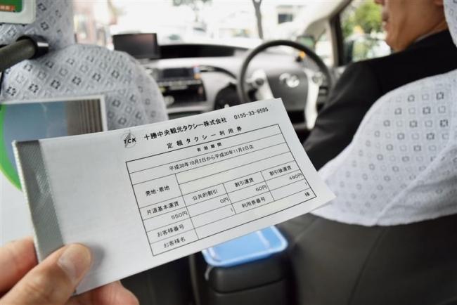 「定額タクシー」実証事業始まる 十勝中央観光が参加