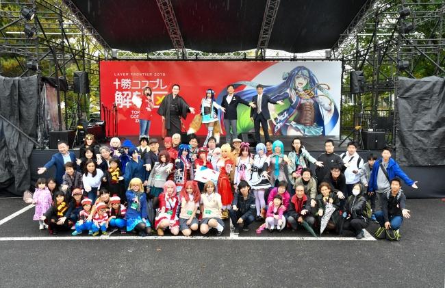 500人集結し開幕 十勝でコスプレ解放宣言