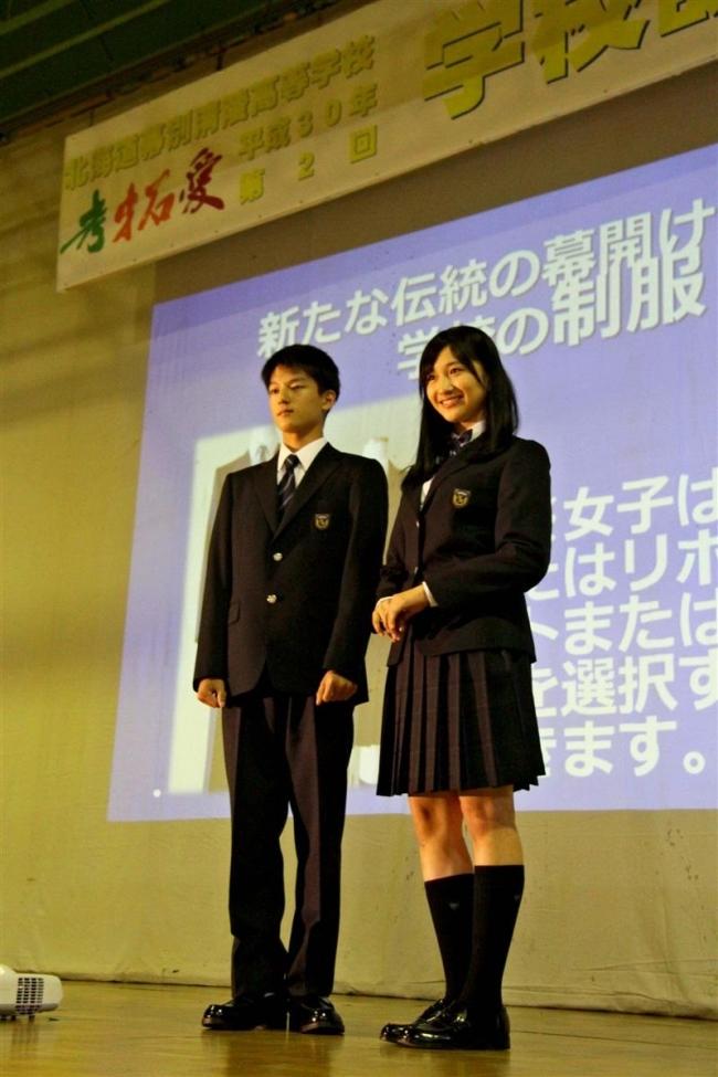 新制服お披露目 幕別で新設高校の説明会開かれる