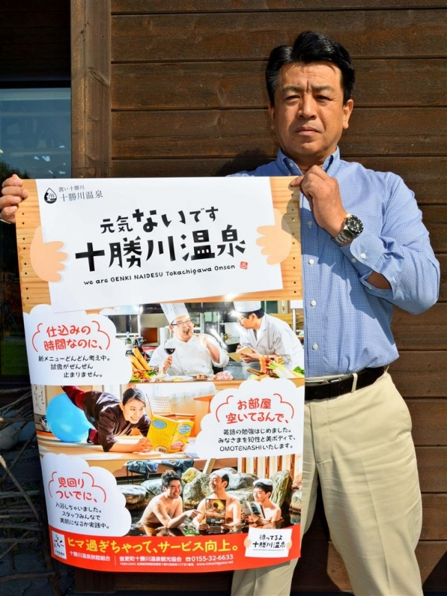 「元気ないです」 十勝川温泉がユニークポスター