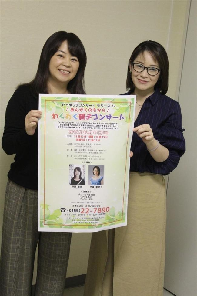 14日にわくわく親子コンサート