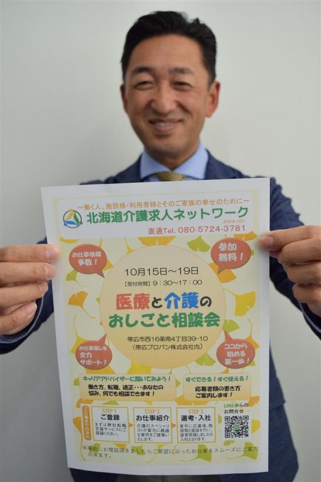 道介護求人ネット 15日から相談会