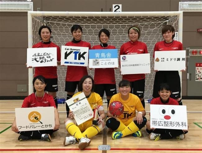 とかち甲山3位、全日本女子フットサル道代表決定戦