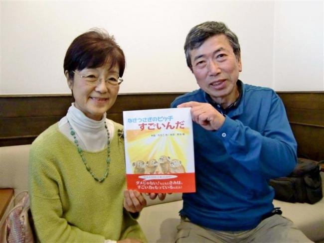 本田さん夫妻が新作絵本「すごいんだ」出版