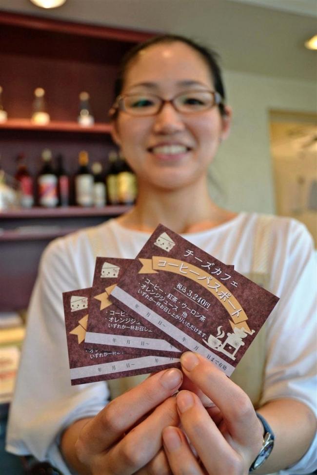 珈琲パスポートサービス開始 チーズカフェ