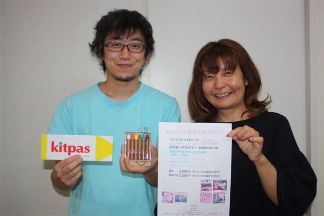 出張理美容サービスの長岡さん とかち子育て支援センター設立