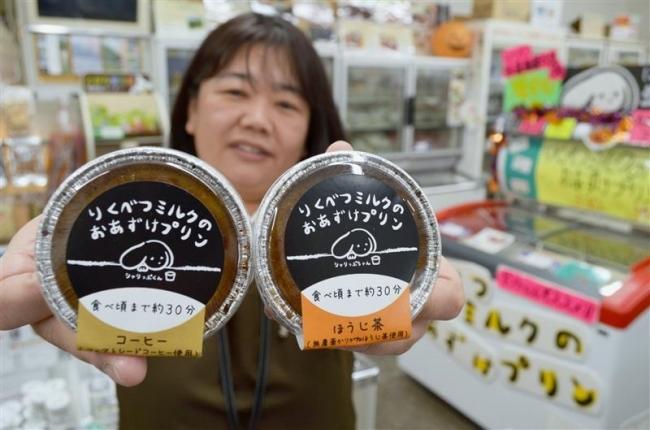 おあずけプリンに新味 コーヒーとほうじ茶 陸別振興公社