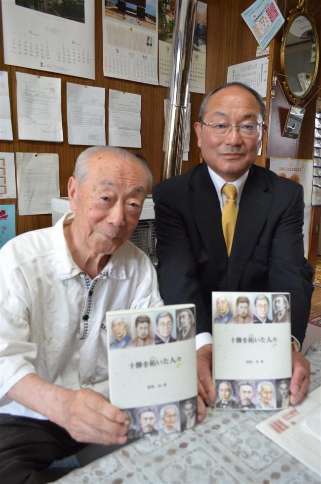 十勝発展に貢献、88の人物紹介 とかち史談会が出版