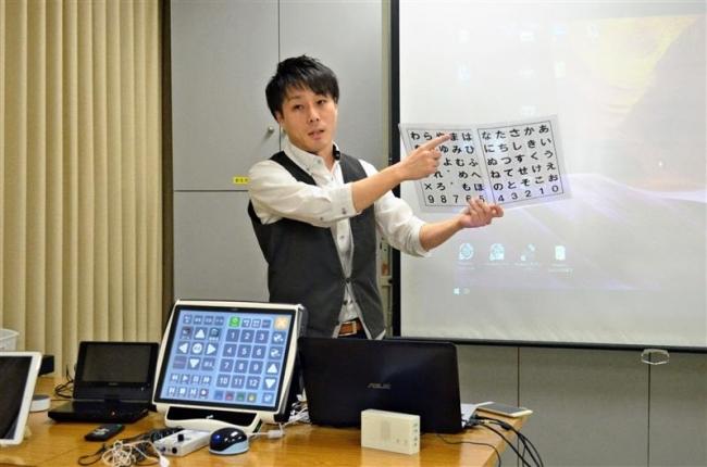 意思伝達装置の関心高まる ALS患者ら 普及努める熊谷さん