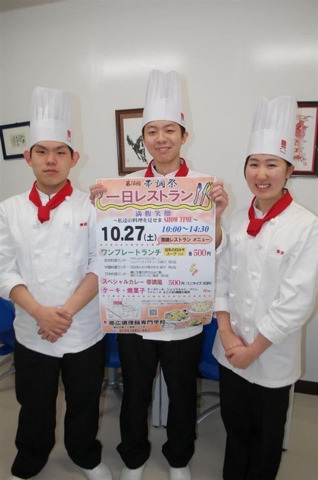 自慢の味を 27日に1日レストラン 帯広調理師専門学校