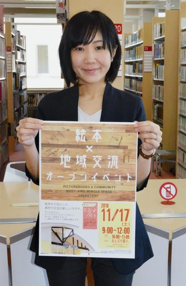 絵本と音楽で異世代交流イベント 大谷短大付属図書館