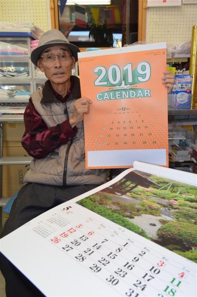 「平成」消えたカレンダー商戦 「改元で関心高まりを」関係者期待