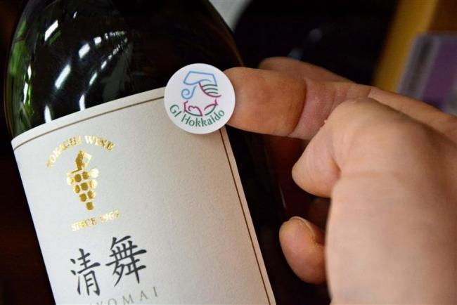 十勝ワイン 「GI北海道」認定銘柄に