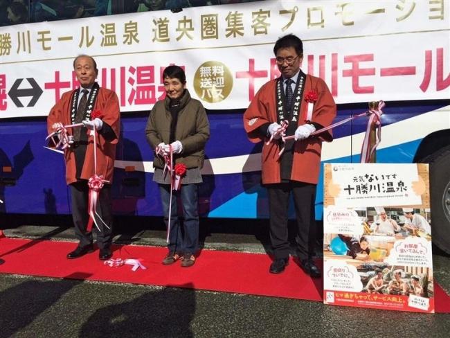 「モール温泉号」運行開始 札幌駅北口から発車