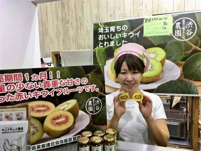 埼玉の渋谷さん 糖度が高いキウイ販売