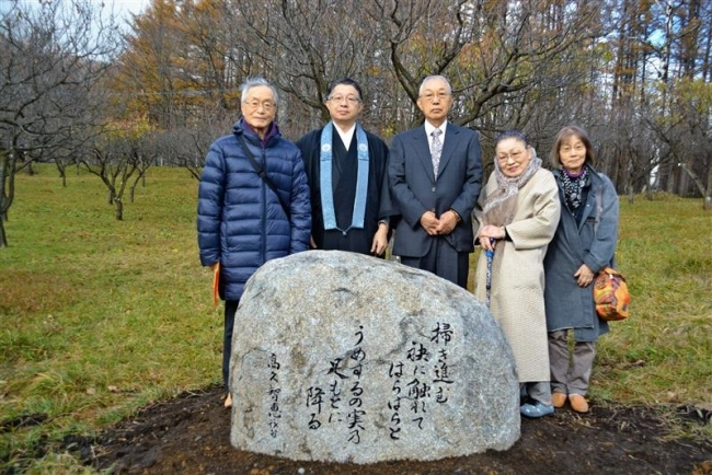 文学の散歩道に高久さんの歌碑建立 新得
