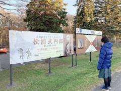 開幕まで1月、「武四郎展」準備本格化