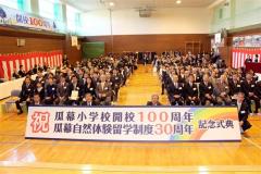 鹿追・瓜幕小で100周年式典 山村留学30周年も祝う
