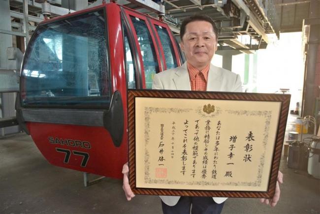加森観光サホロ事業部の増子さんに国交大臣表彰 新得