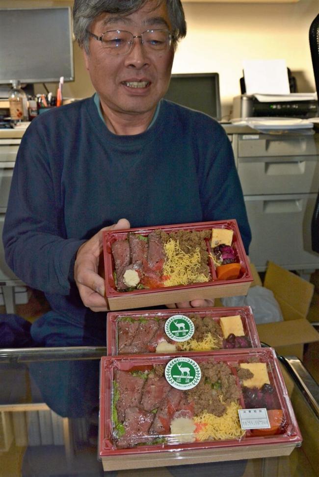 新千歳「空弁」に池田のシカ肉 エゾの杜が提供