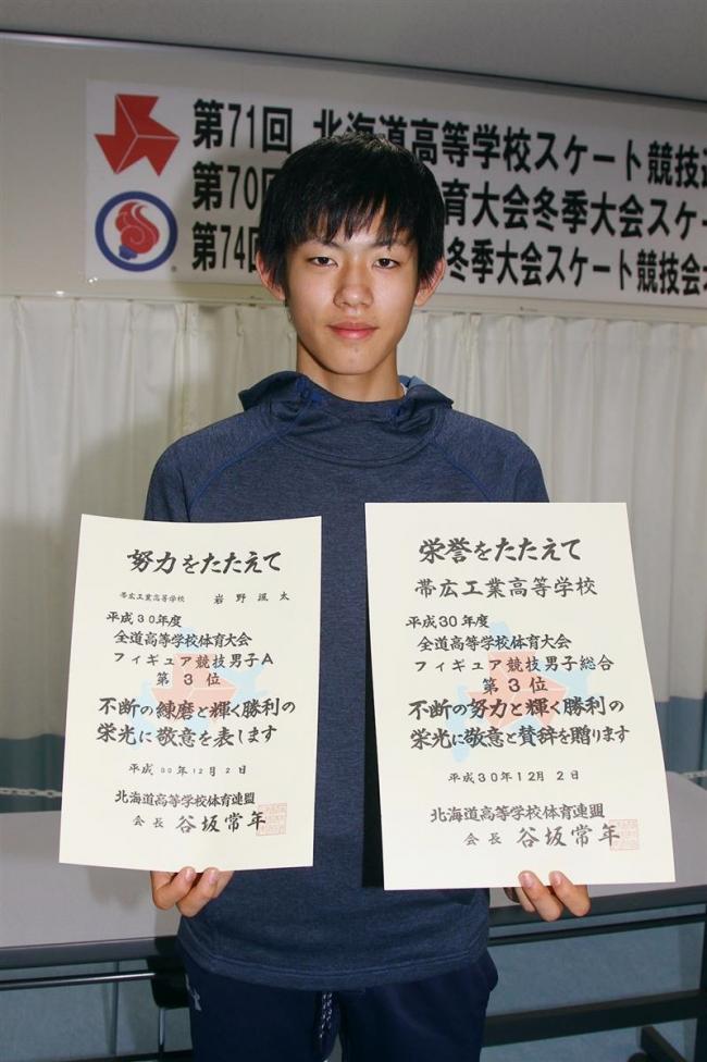 岩野3位インターハイ、高橋国体へ 道高校国体予選フィギュア