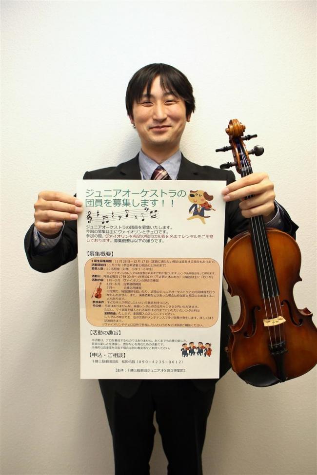 上士幌に児童オーケストラ 十勝三股楽団が発足 バイオリン貸与、団員募集