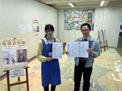 帯広市図書館がまとめた松浦武四郎関連資料リスト。左が担当した稲川係員