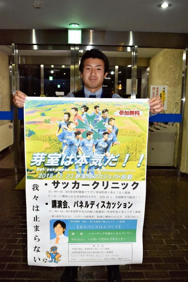 23日にスカイアース連携イベント 芽室