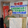 武四郎を語る(5)「『トカチルゥチシを歩く会』代表 山谷圭司さん」