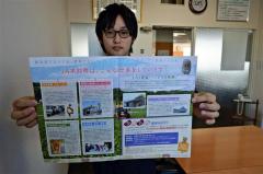 JA本別町がコミュニティー情報紙発刊