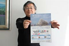 生きる×支える「延期の日本ホスピス・在宅ケア研究会全国大会、2月2、3日に」
