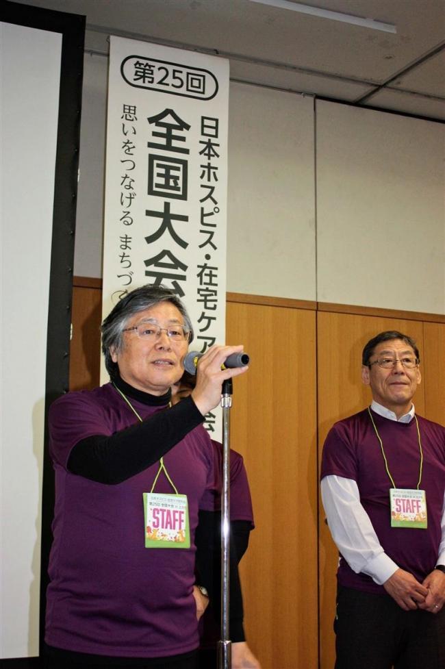 生きる×支える「第25回日本ホスピス・在宅ケア研究会全国大会開幕 十勝開催7年ぶり」