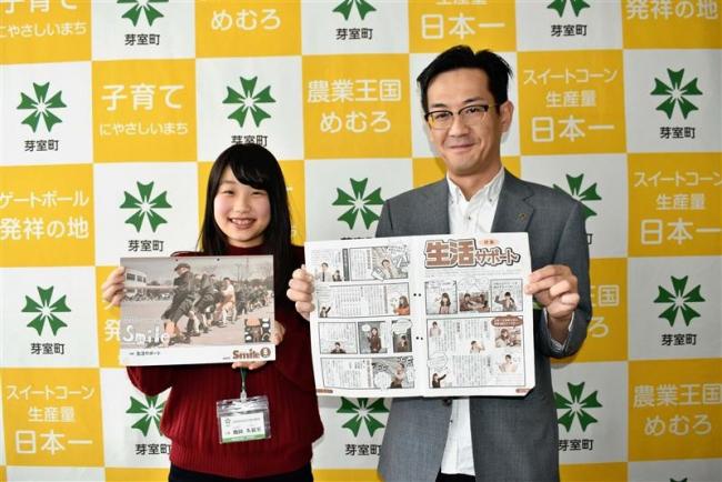 芽室町広報誌が特選 道広報コンクール