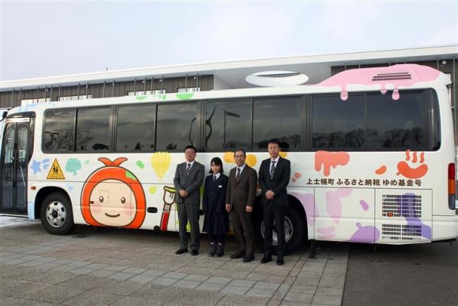 スクールバス納車 上士幌中山口さんがデザイン
