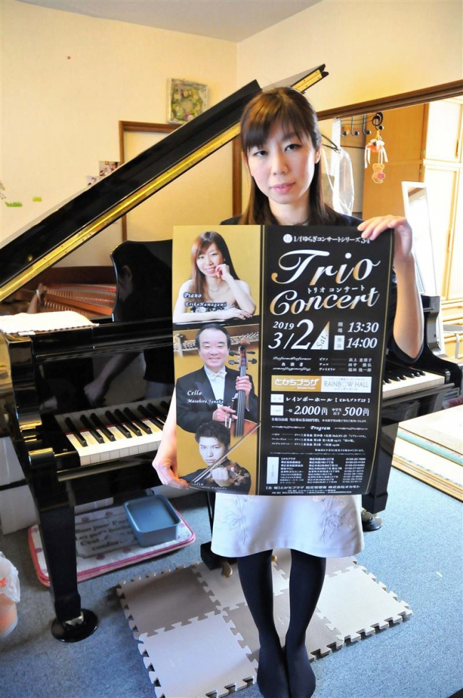クラシックを身近に 3月2日トリオコンサート