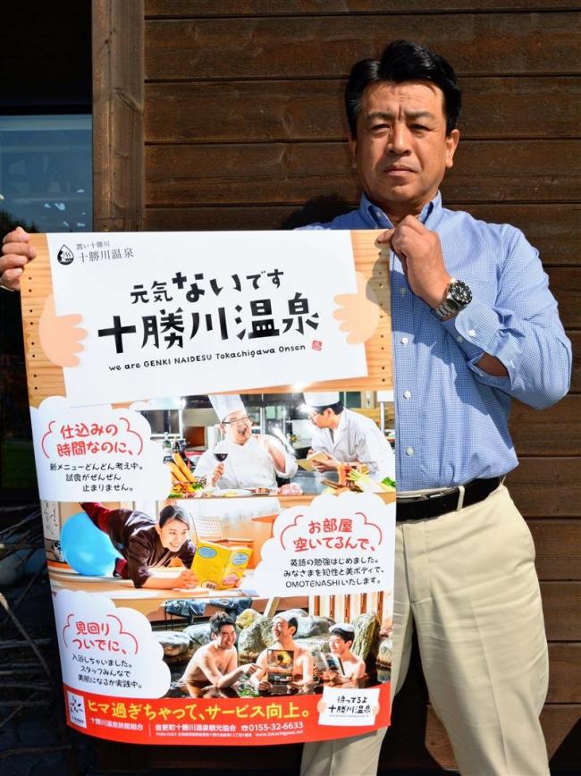 十勝川「元気ないです」ポスター 温泉総選挙で特別賞