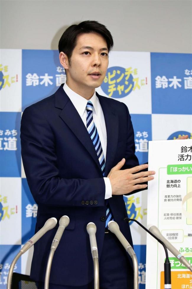 「ほっかいどう応援団会議」を結成 知事候補の鈴木氏が公約発表