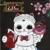 こころの交差点~アール・ブリュット展から(8)「招き猫カフェ」