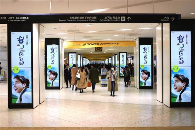 「なつぞら」放送開始へ大型広告が登場 札幌駅や東京メトロ