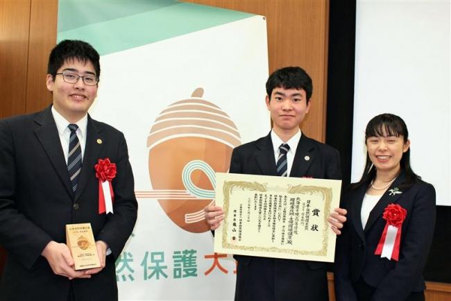 士幌高校に日本自然保護協会大賞授与