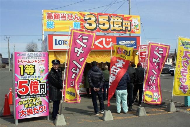 平成最後のジャンボ宝くじが販売開始