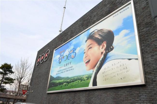 「なつぞら」巨大看板登場 NHK帯広放送局