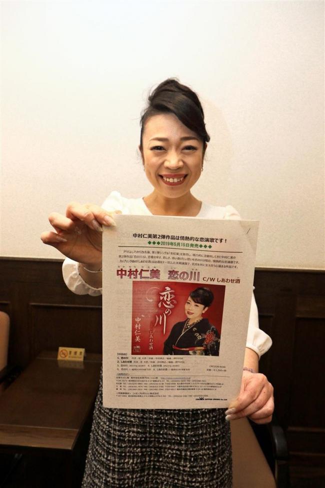 中村仁美さんが新曲 移籍・改名後第2弾