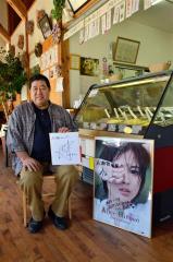 「なつぞら」の酪農監修を務める広瀬さん。手にするのはヒロイン広瀬すずさんのサイン。姉・アリスさんのサイン(右)も店に飾っている