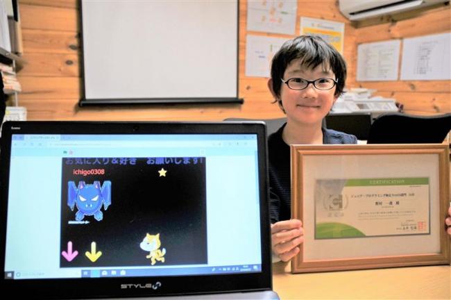 ジュニアプログラミング検定で全国最年少「ゴールド」帯広光南小3年野村一護君