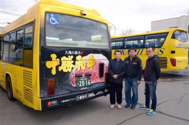 十勝和牛バス車体でPR 振興協肥育部会